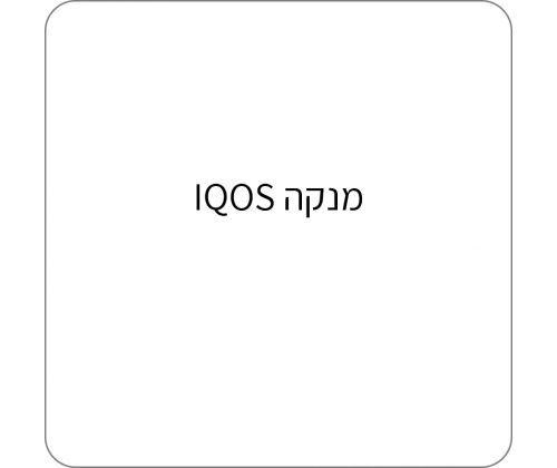 מנקה  אייקוס IQOS